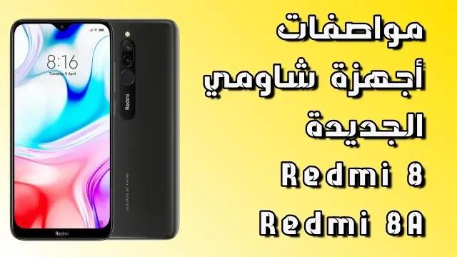 شركة شاومي تطلق هاتفين Redmi 8 | Redmi 8A