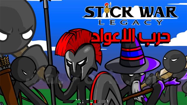Stick War Legacy,ستيك وار,تحميل لعبة Stick War Legacy,تنزيل لعبة Stick War Legacy,تنزيل لعبة ستيك وار,تحميل لعبة ستيك وار,تحميل Stick War Legacy,تنزيل Stick War Legacy,Stick War Legacy للتحميل ,Stick War Legacy للتنزيل,قمبتحميل لعبة Stick War Legacy,