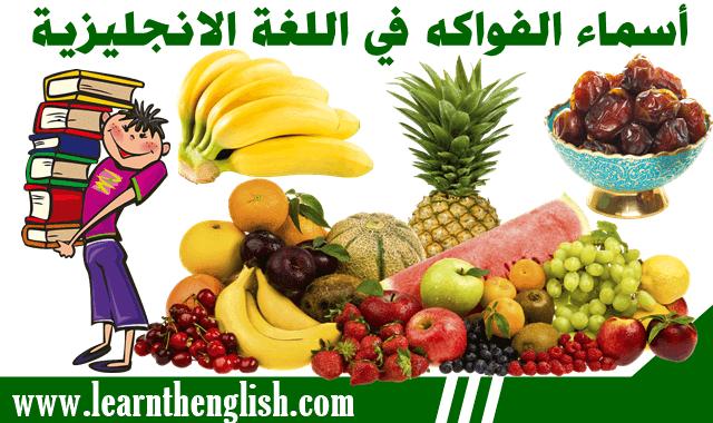اسماء الفواكه بالانجليزية