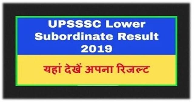 UPSSSC Lower Various Post Result 2019,UPSSSC Result 2020