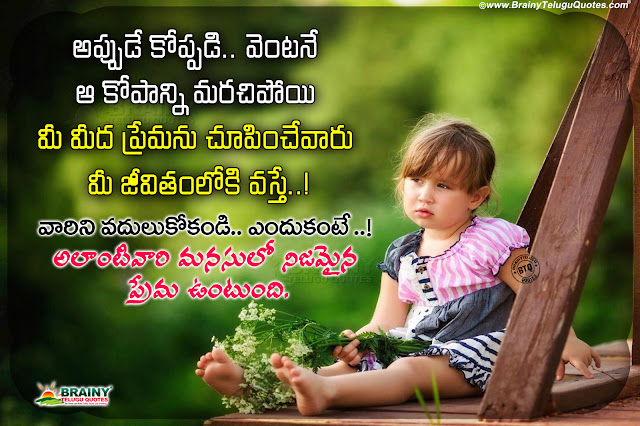 telugu quotes on life-best words on life in telugu, famous relationship qutoes in telugu