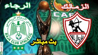 مشاهدة مباراة الرجاء البيضاوي المغربي والزمالك المصري اليوم نصف نهائي دوري ابطال افريقيا