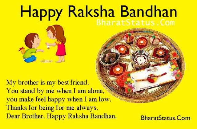 Raksha Bandhan wishes sms quotes images in hindi