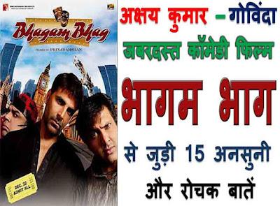 bhagam bhag movie trivia in hindi