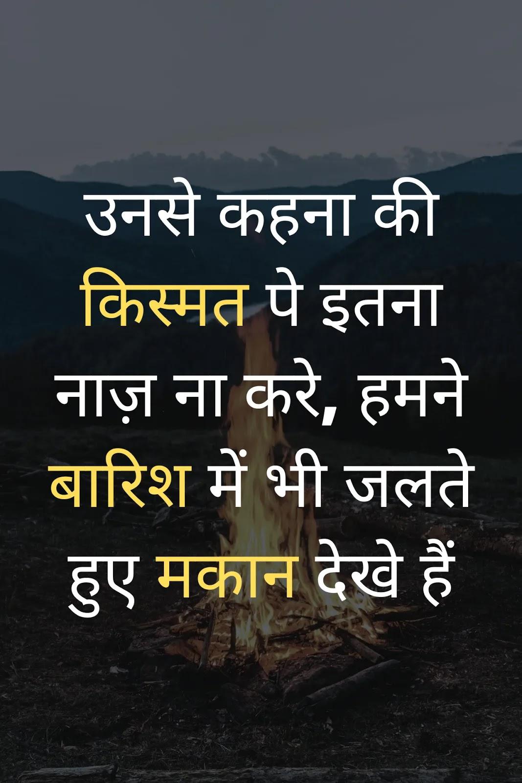 very Sad Status in Hindi