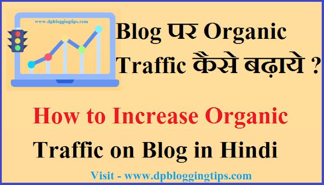 blog par organic traffic kaise badhaye