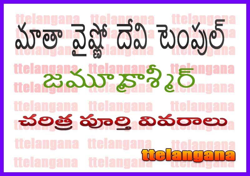 మాతా వైష్ణో దేవి టెంపుల్  కత్రా  చరిత్ర పూర్తి వివరాలు