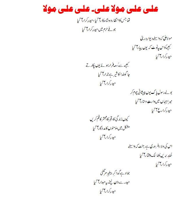 New Manqabat Mola Ali Lyrics 2021 | Haider Karrar Aa Gaya Mah e Rajab 2021 Lyrics