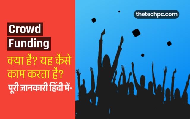 what is crowdfunding in hindi क्राउडफंडिंग क्या है? यह कैसे work करता है?-
