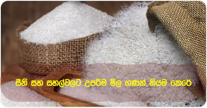 rice and sugar prize gazette