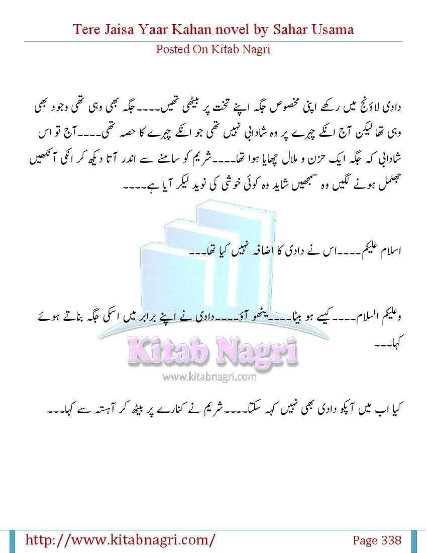 Tere Jesa Yaar Kahan By Sehar Usama Complete Romantic Urdu Novel