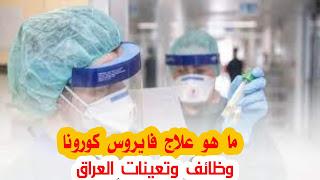 """وزارة الصحة """"تصدر خطوات المستخدمه من فيروس كورونا بعد شفاء عدد من مصابين في بغداد"""