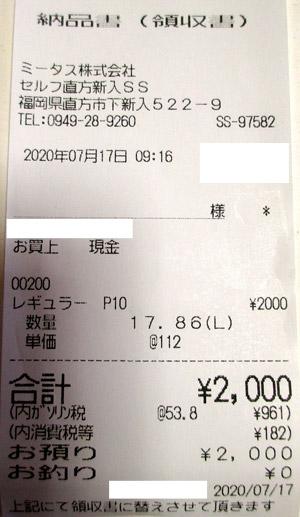 ミータス(株) セルフ直方新入SS 2020/7/17 のレシート