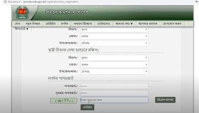 how to download nid card online copy, অনলাইনে NID ডাউনলোড করার উপায় !
