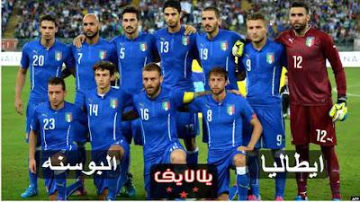 مشاهدة مباراة ايطاليا والبوسنة والهرسك بث مباشر اليوم