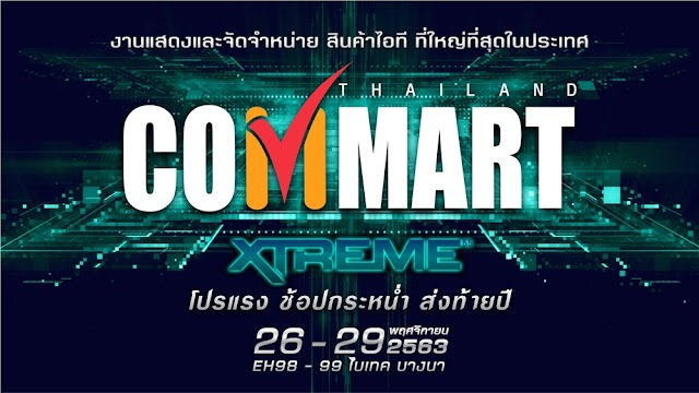 COMMART XTREME โปรแรง ช้อปกระหน่ำ ส่งท้ายปี 26 - 29 พฤศจิกายน 2563 ณ ไบเทค บางนา