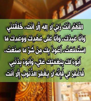 اللهم انت ربي لا اله الا انت خلقتنى وانا عبدك وانا على عهدك ووعدك ما استطعت ، دعاء سيد الاستغفار