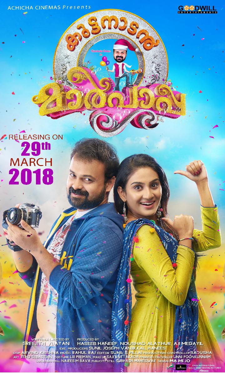 Abc Malayalam Full Movie Free Download