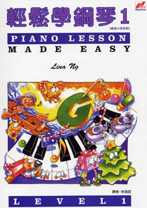 MB005G 輕鬆學鋼琴1