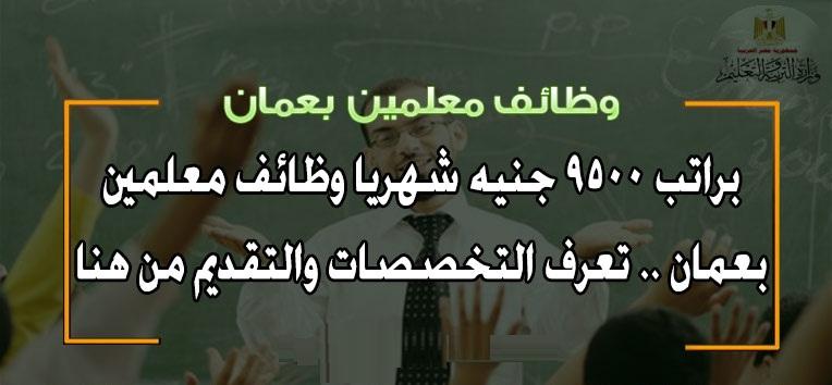 """فوراً لدولة عمان """" معلمين ومعلمات علوم ودرسات ولغة انجليزية ورياضيات """" لمختلف المراحل للعام 2019 _ تقدم الان"""