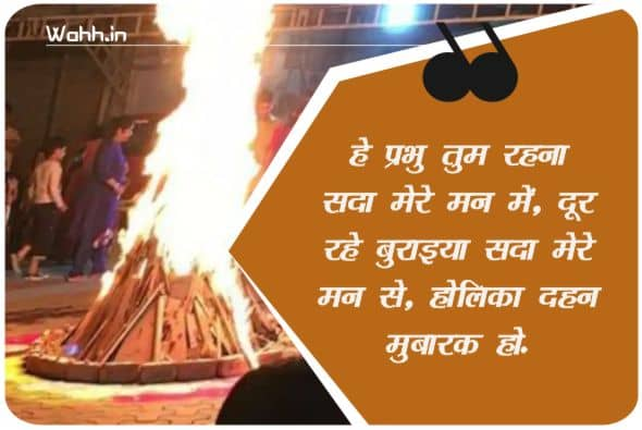 Holika Dahan Messages Posters In Hindi