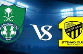 مباراة الأهلي السعودي والاتحاد بين ماتش مباشر 11-2-2021 والقنوات الناقلة ضمن الدوري السعودي