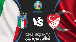 مشاهدة مباراة إيطاليا وتركيا القادمة بث مباشر اليوم 11-06-2021 إفتتاح بطولة أمم أوروبا