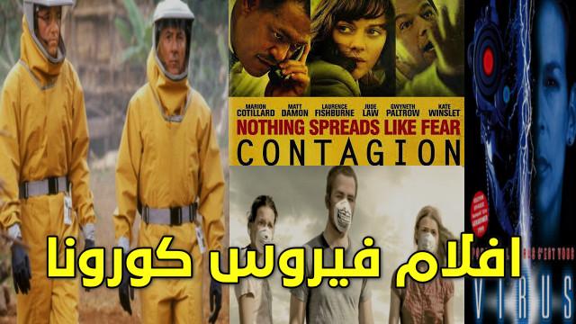 خمسة افلام تنبأت بفيروس كورونا افلام فيروس كورونا