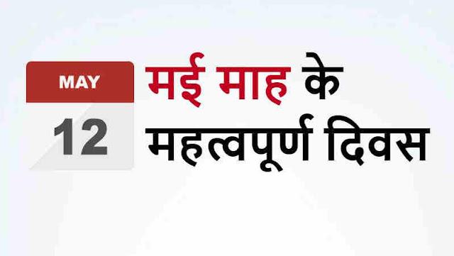 मई माह के महत्वपूर्ण दिवस - Important Day Of Month May in Hindi