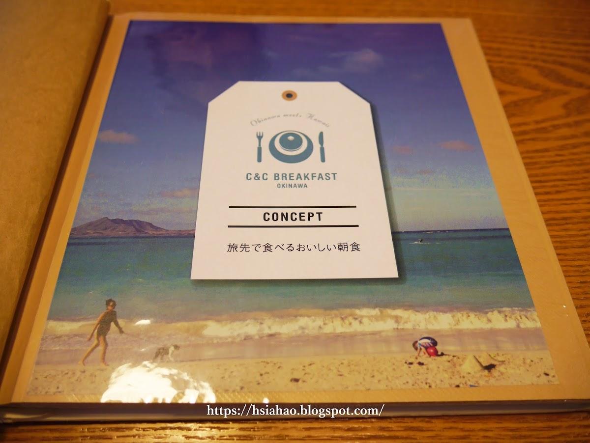 沖繩-美食-餐廳-推薦-早餐-C&C-那霸-自由行-旅遊-Okinawa-breakfast-menu