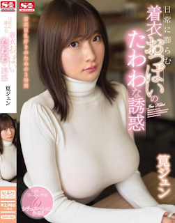 SSNI-762 The Temptation Of Clothing That Swells In Daily Life Jun Kakei
