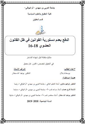 مذكرة ماستر: الدفع بعدم دستورية القوانين في ظل القانون العضوي 18-16 PDF