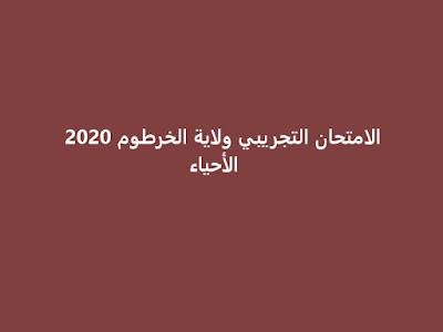 الامتحان التجريبي ولاية الخرطوم 2020