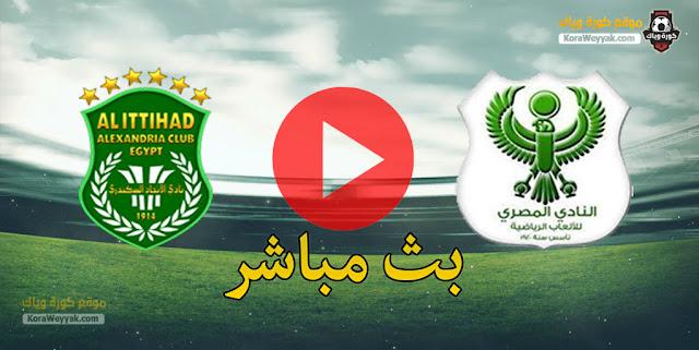نتيجة مباراة المصري البورسعيدي والاتحاد السكندري اليوم 20 مايو 2021 في الدوري المصري