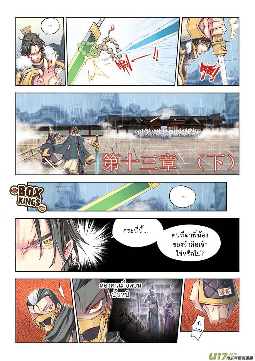 อ่านการ์ตูน Jiang Ye 13 ภาพที่ 11