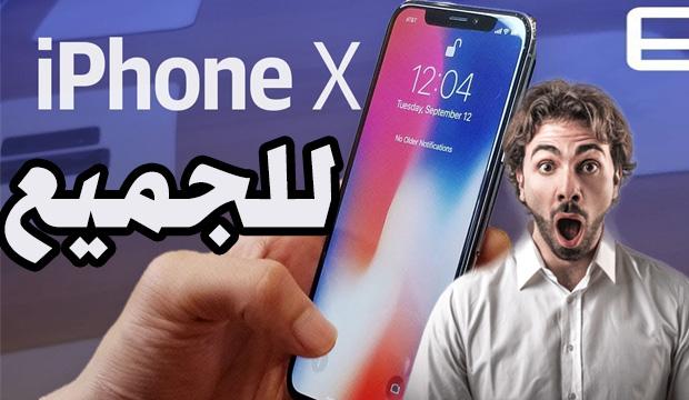 حول هاتفك الأندرويد إلى هاتف ايفون X الجديد في خطوات بسيطة