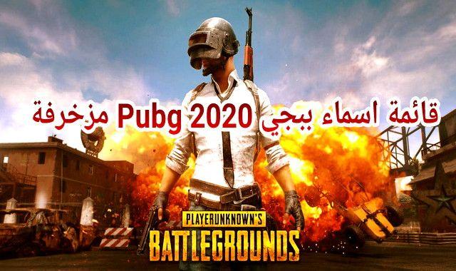 قائمة اسماء ببجي Pubg 2021 جديدة مدهشه مزخرفة مرعبة عربية