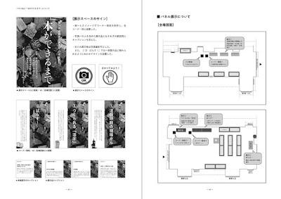 市史研究ふくおか第14号 誌面見本 パネル展示の解説部分