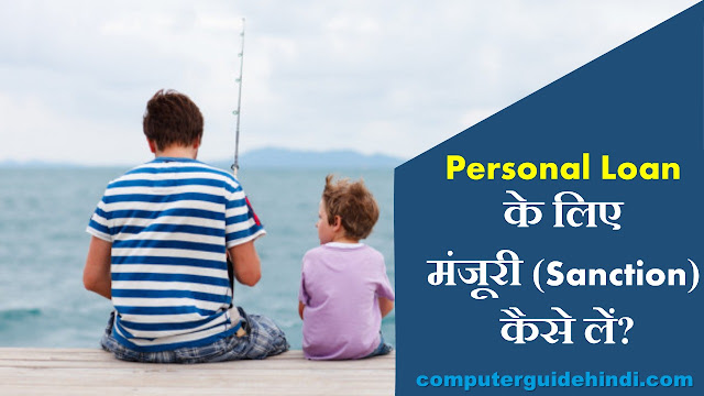 How to Get Approved for a Personal Loan in hindi