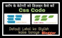 Blogger-category-design-kaise-kare