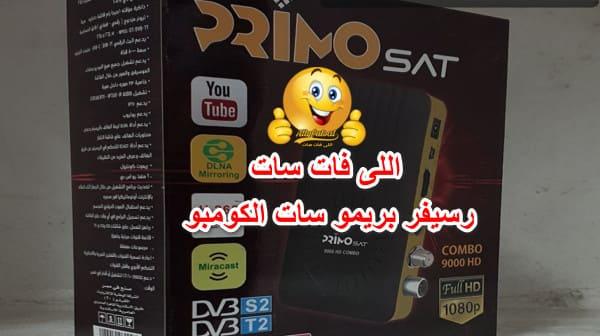 رسيفر بريمو سات 9000 كومبو الجديد Primo Sat 9000 HD COMBO