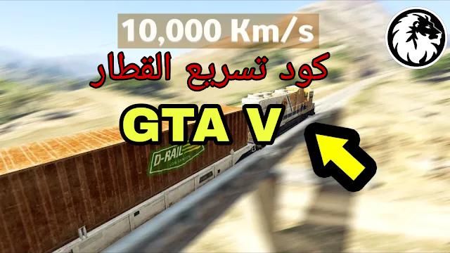 كود تسريع القطار و جعله أسرع بX1000 مرة من حالته العادية في لعبة جي تي اي 5 | GTA V
