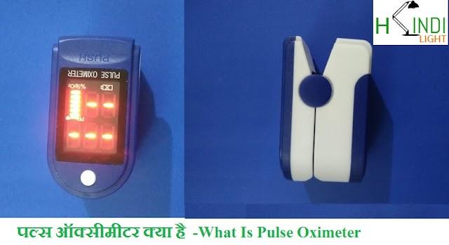 पल्स ऑक्सीमीटर क्या है What Is Pulse Oximeter