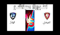 القنوات الناقلة لمبارة الفيصلي والاتفاق بكأس الامير محمد بن سلمان