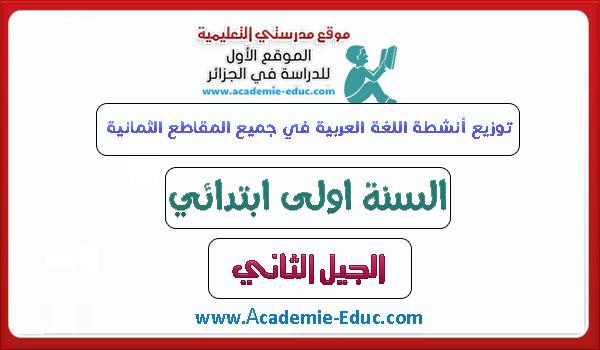 توزيع أنشطة اللغة العربية في جميع المقاطع الثمانية للسنة الاولى ابتدائي الجيل الثاني