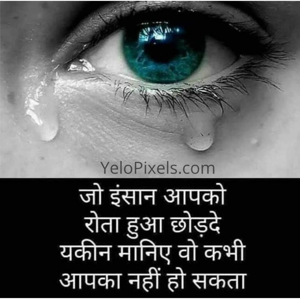 crying-good-morning-shayari-images