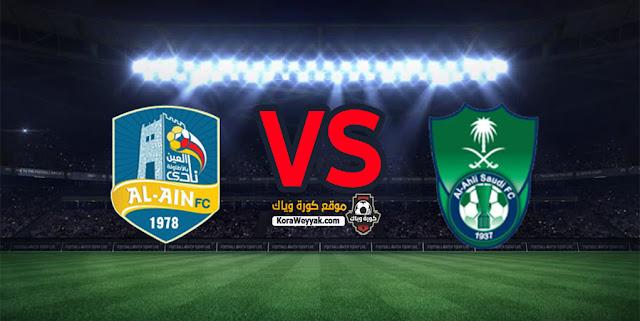 نتيجة مباراة الأهلي السعودي والعين السعودي اليوم 17 ديسمبر 2020 في كأس خادم الحرمين الشريفين