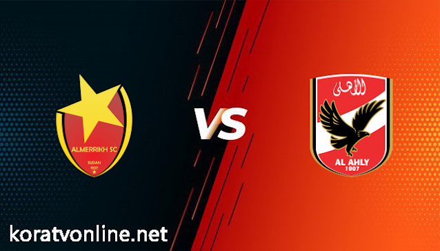 مشاهدة مباراة الأهلي والمريخ بث مباشر اليوم بتاريخ 16-02-2021 في دوري ابطال افريقيا