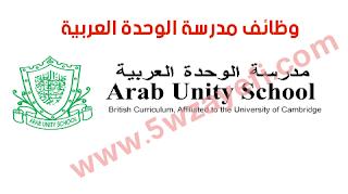 """وظائف مدرسة الوحدة العربية """"arab unity school"""" لمختلف التخصصات بالامارات"""