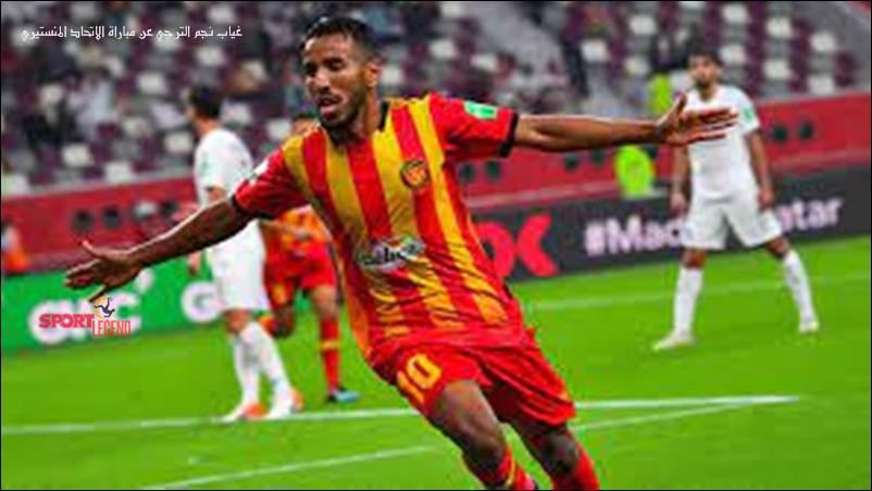 غياب نجم الترجي عن مباراة الاتحاد المنستيري